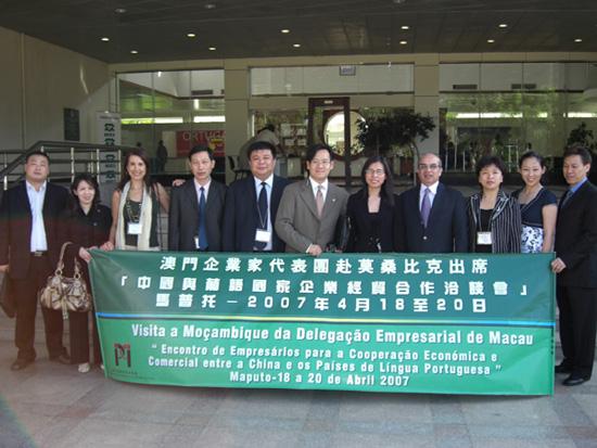 中國與葡語國家企業經貿合作洽談會-馬普托-2007